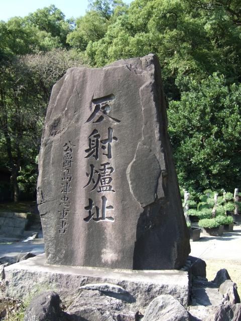 仙巌園の反射爐跡碑(公爵・島津忠重書)