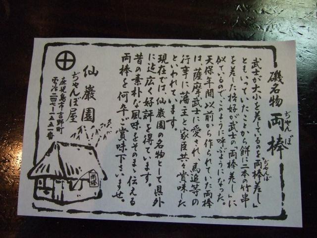 仙巌園の両棒餅説明書き