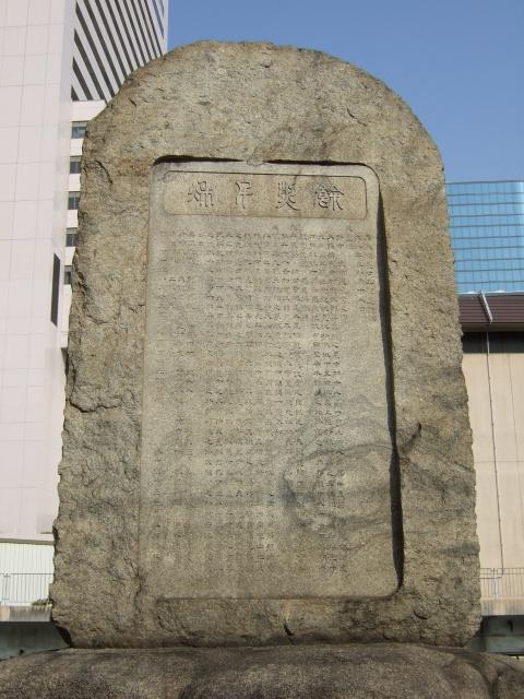天誅組義士上陸遺蹟碑(天誅組上陸の地記念碑)
