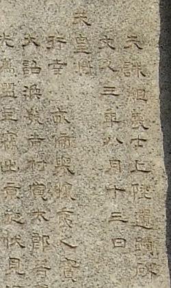 天誅組義士上陸遺蹟碑(天誅組上陸の地記念碑)拡大