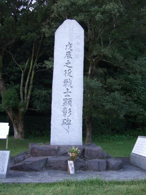 照国神社の戊辰之役戦士顕彰碑