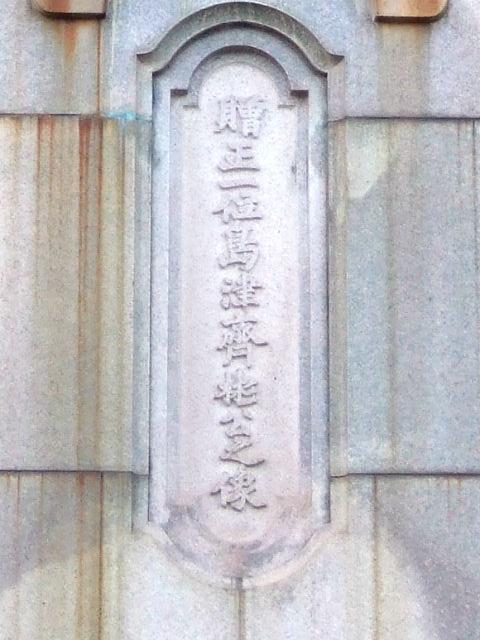 照国神社の島津斉彬像(台座の文字)
