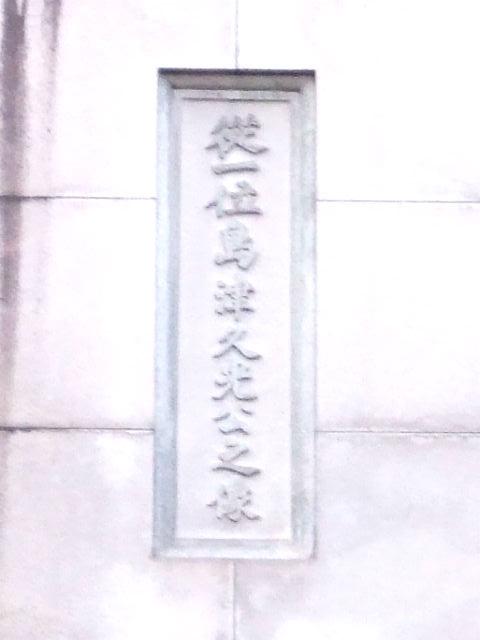 照国神社の島津久光像(台座の文字)