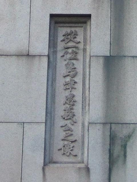 照国神社の島津忠義像(台座の文字)