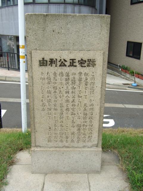 「由利公正宅跡」碑