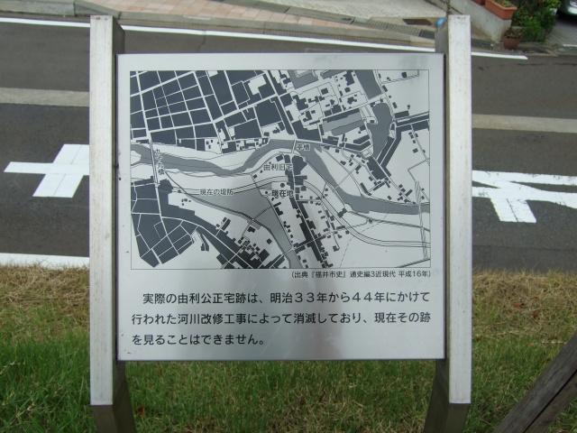 「由利公正宅跡」碑の横にある説明文
