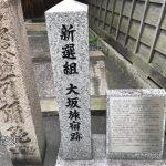萬福寺前にある新選組 大坂旅宿跡(屯所)碑