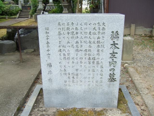 左内公園「橋本左内の墓」説明文