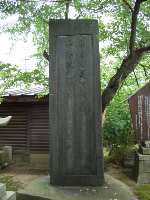 左内公園「景岳先生病間同志長谷部甚平に贈るの書」