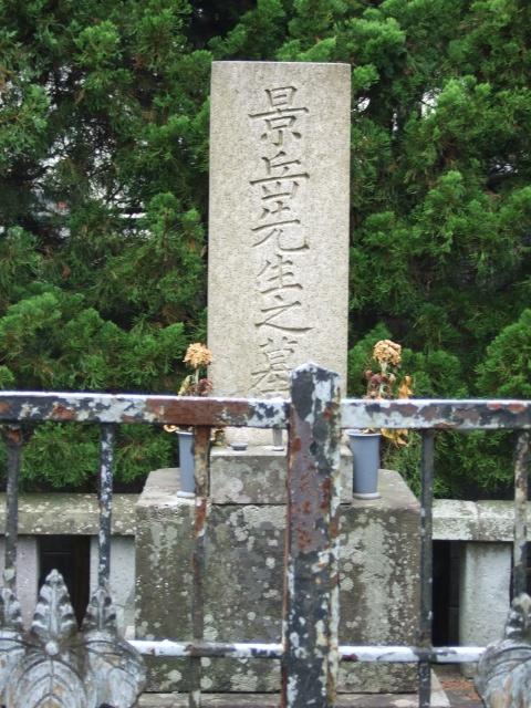 左内公園「橋本左内のお墓」