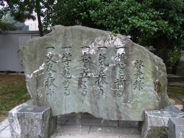 左内公園「橋本左内啓発禄」