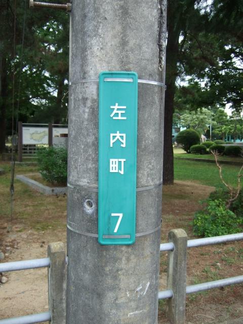 左内公園「左内町7」